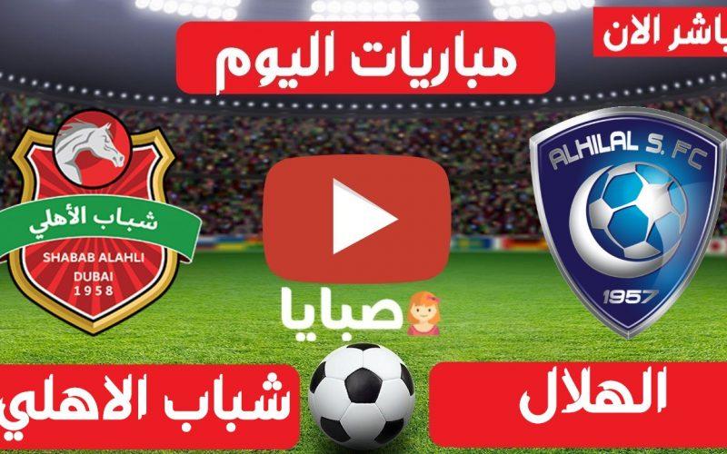 نتيجة  مباراة الهلال وشباب الاهلي اليوم 18-4-2021 ابطال اسيا