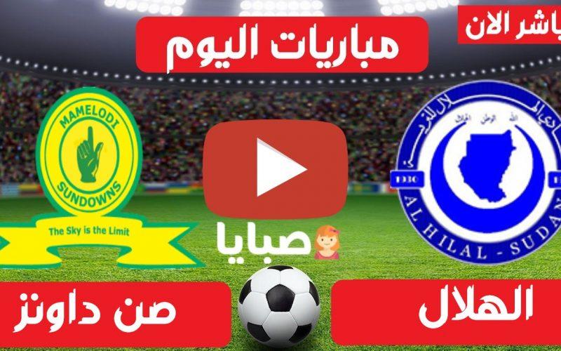 نتيجة مباراة الهلال وصن داونز اليوم 2-4-2021 دوري الأبطال