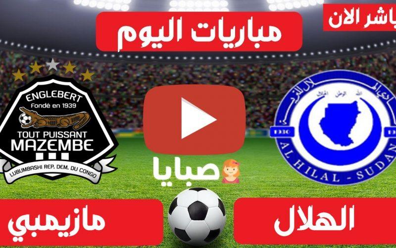 نتيجة مباراة الهلال ومازيمبي اليوم 9-4-2021 دوري الأبطال