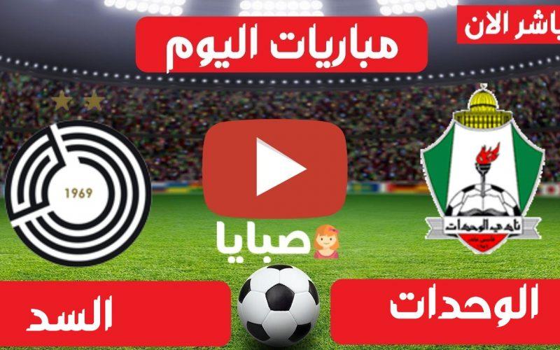 موعد مباراة الوحدات والسد القطري اليوم 23-4-2021 ابطال اسيا
