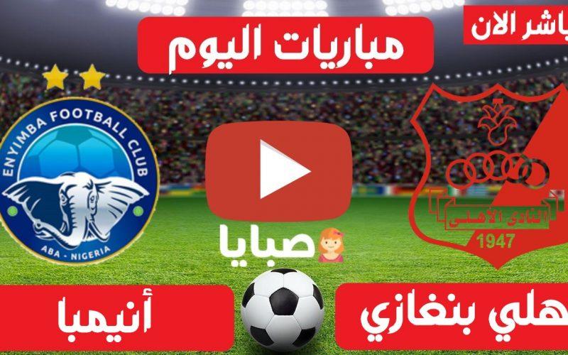 نتيجة مباراة اهلي بنغازي وانيمبا اليوم 22-4-2021 كاس الكونفدرالية