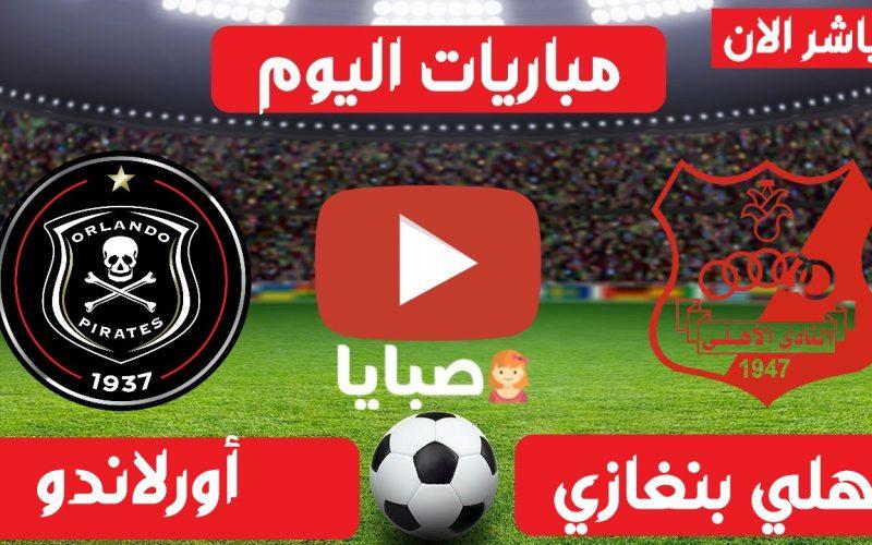 نتيجة مباراة اهلي بنغازي واورلاندو اليوم 11-4-2021 الكونفدرالية