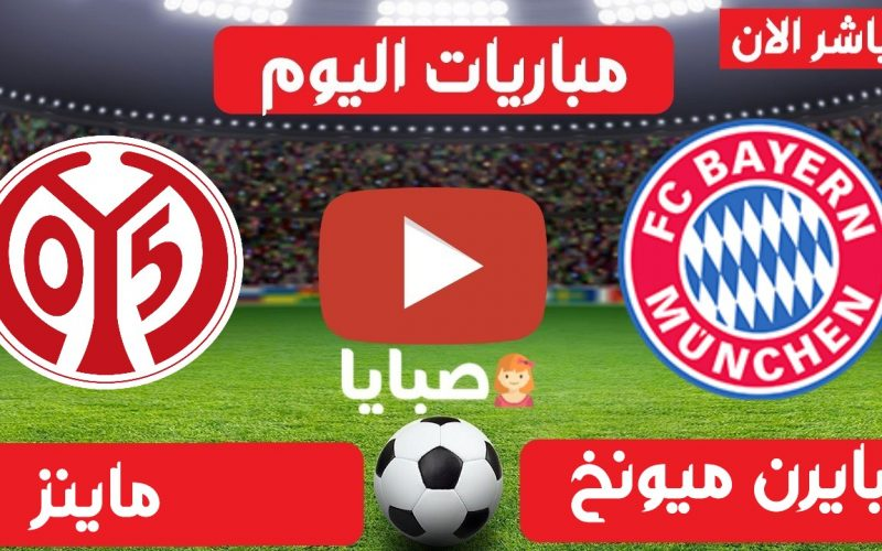 نتيجة مباراة بايرن ميونخ وماينز اليوم 24-4-2021 الدوري الألماني