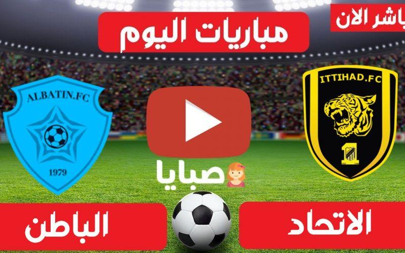 نتيجة مباراة الاتحاد والباطن اليوم بالدوري السعودي 16-4-2021