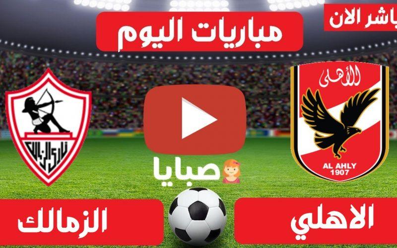 نتيجة  مباراة الاهلي والزمالك كرة يد اليوم 10-9-2021 كأس السوبر الأفريقي