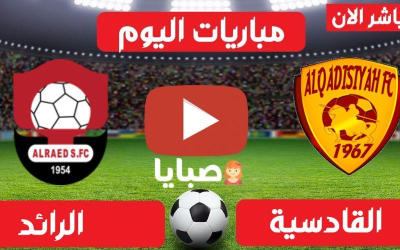 نتيجة مباراة القادسية والرائد اليوم 16-4-2021 الدوري السعودي