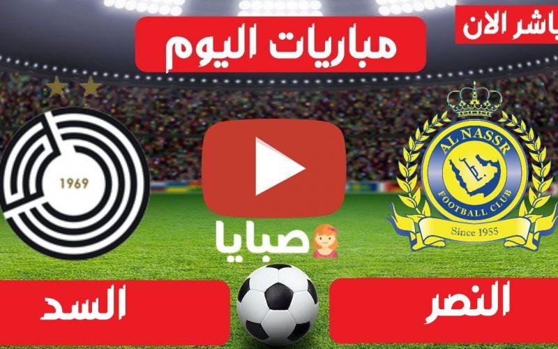 نتيجة مباراة النصر والسد اليوم 17-4-2021 دوري ابطال اسيا