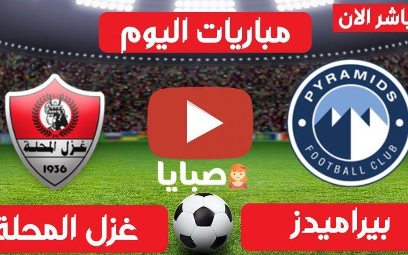 نتيجة مباراة بيراميدز وغزل المحلة اليوم 17-4-2021 الدوري المصري