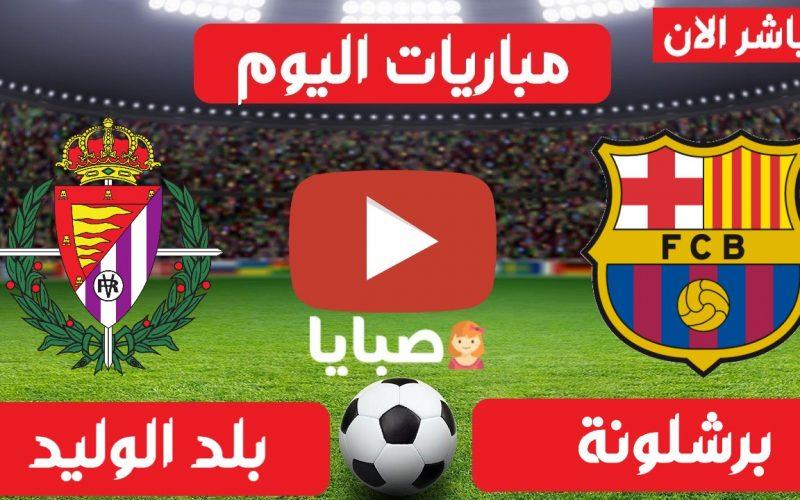 نتيجة مباراة برشلونة وبلد الوليد اليوم 5-4-2021 الدوري الإسباني