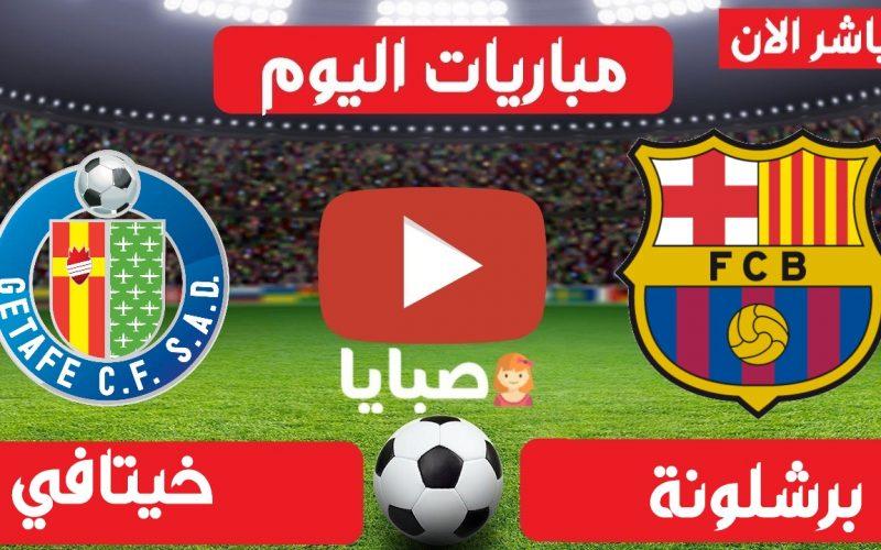 نتيجة مباراة برشلونة وخيتافي اليوم 22-4-2021 الدوري الإسباني