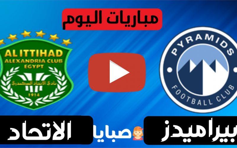 نتيجة مباراة بيراميدز والاتحاد السكندري اليوم 24-4-2021 الدوري المصري