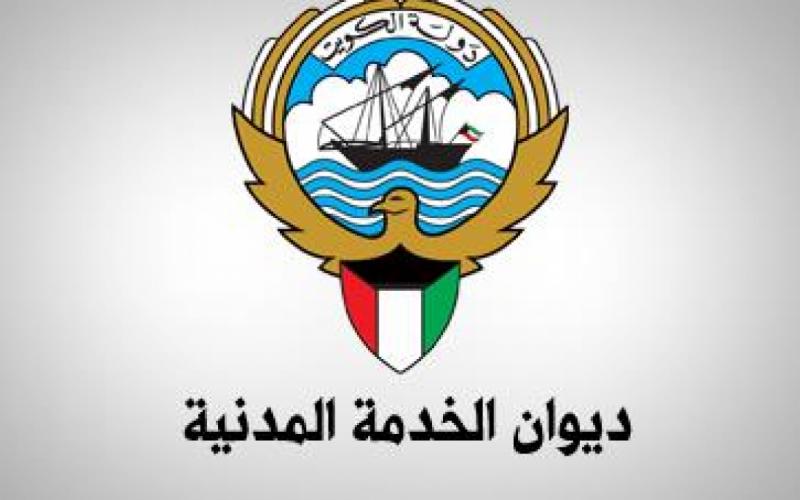 رابط موقع ديوان الخدمة المدنية الكويت