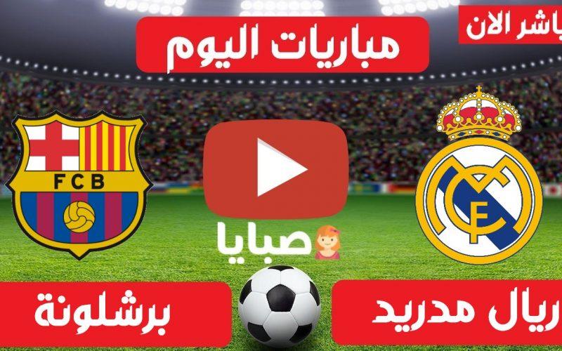 نتيجة مباراة ريال مدريد وبرشلونة اليوم 10-4-2020 الدوري الإسباني