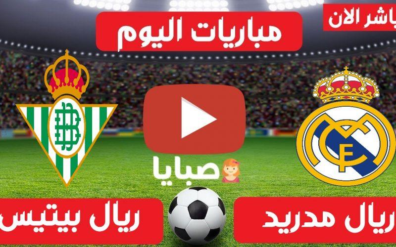 نتيجة مباراة ريال مدريد وريال بيتيس اليوم 24-4-2021 الدوري الإسباني