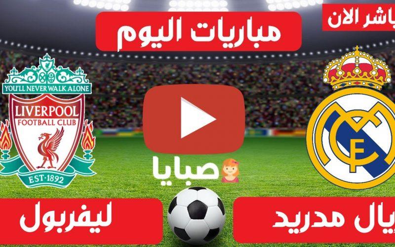 موعد مباراة ليفربول وريال مدريد اليوم 6-4-2021 دوري الأبطال