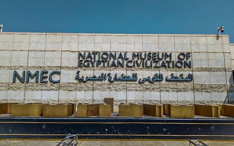 دليل زيارة المتحف القومي للحضارة المصرية بالفسطاط أسعار التذاكر وكيفية الوصول بالمواصلات العامة