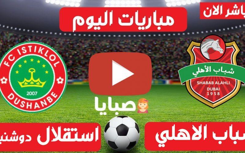 نتيجة مباراة شباب الاهلي واستقلال دوشنبه اليوم 27-4-2021 ابطال اسيا