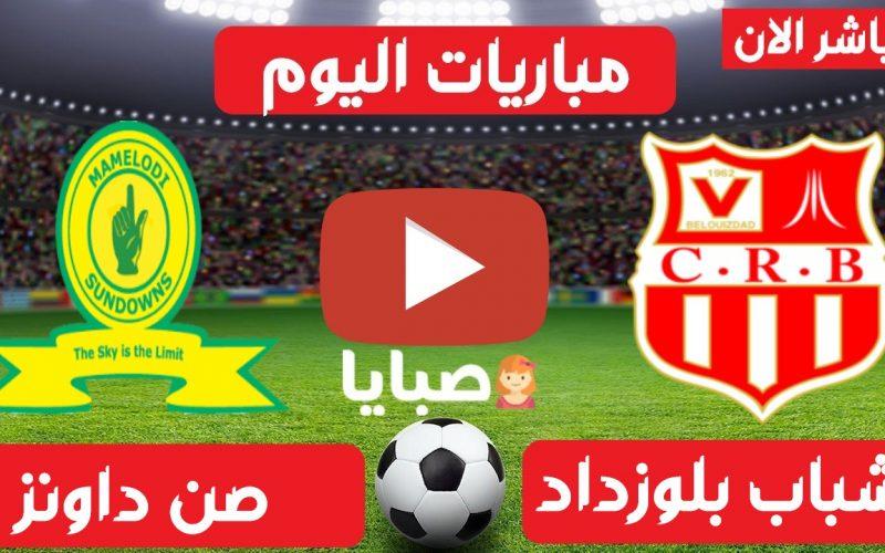 نتيجة مباراة شباب بلوزداد وصن داونز اليوم 9-4-2021 دوري الأبطال