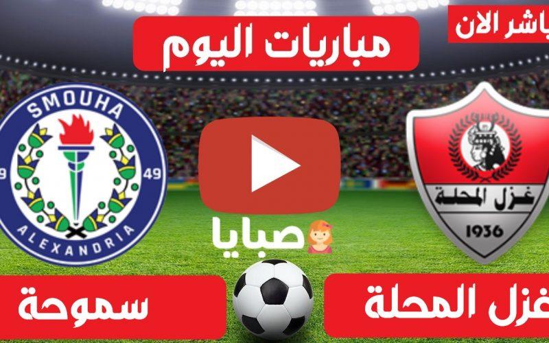 نتيجة مباراة غزل المحلة وسموحة اليوم 6-4-2021 الدوري المصري