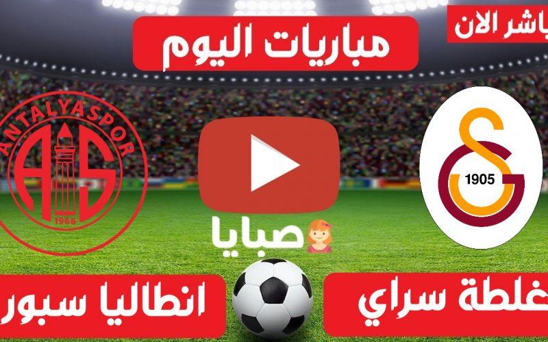 نتيجة مباراة غلطة سراي وانطاليا سبور اليوم 24-4-2021 الدوري التركي