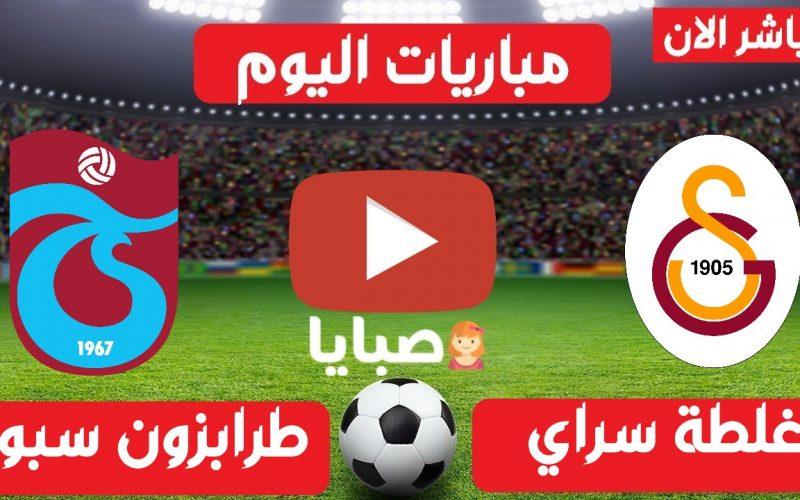 نتيجة مباراة غلطة سراي وطرابزون سبور اليوم 21-4-2021 الدوري التركي