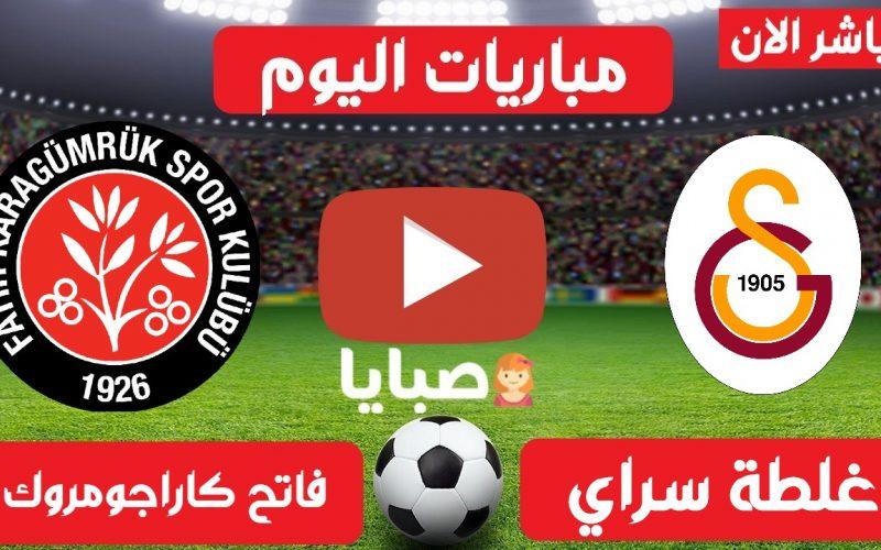 نتيجة مباراة غلطة سراي وفاتح كاراجومروك اليوم 10-4-2021 الدوري التركي