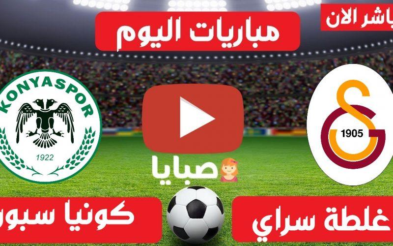 نتيجة مباراة غلطة سراي وقونيا سبور اليوم 28-4-2021 الدوري التركي