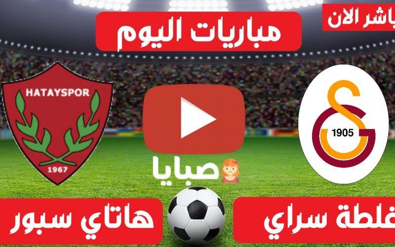 نتيجة  مباراة غلطة سراي وهاتاي سبور اليوم 3-4-2021 الدوري التركي