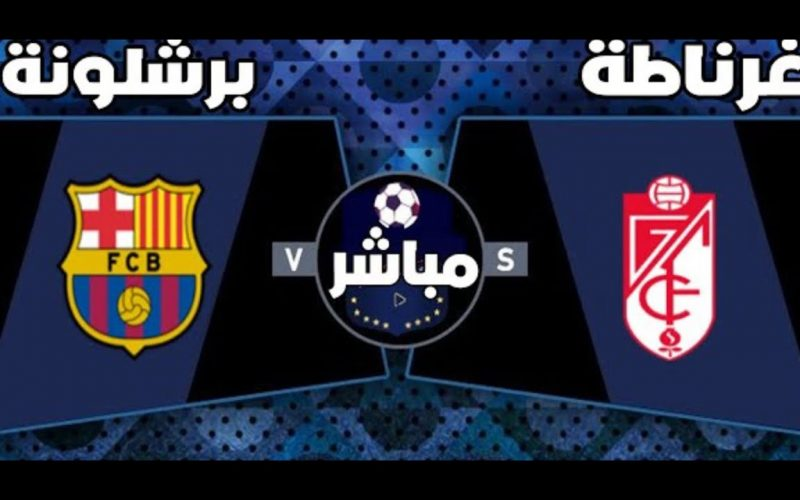 نتيجة مباراة برشلونة وغرناطة اليوم 29-4-2021 الدوري الإسباني
