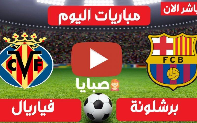 نتيجة برشلونة وفياريال اليوم 25-4-2021 الدوري الإسباني