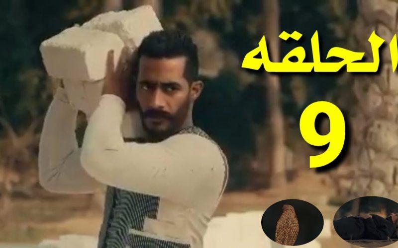 مشاهدة مسلسل موسي الحلقة 9 بطولة محمد رمضان الحلقة التاسعة ...