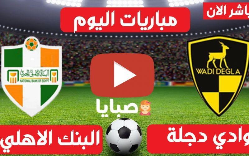 نتيجة مباراة وادي دجلة والبنك الاهلي 7-4-2021 الدوري المصري