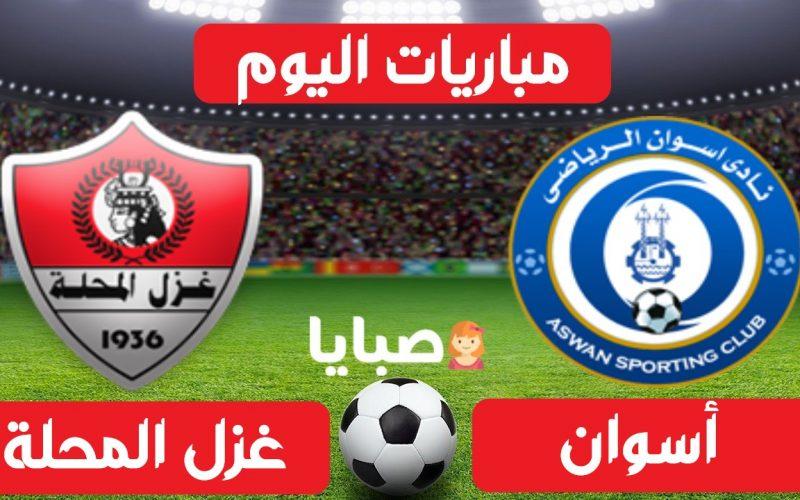 نتيجة مباراة أسوان وغزل المحلة اليوم 25-5-2021 الدوري المصري