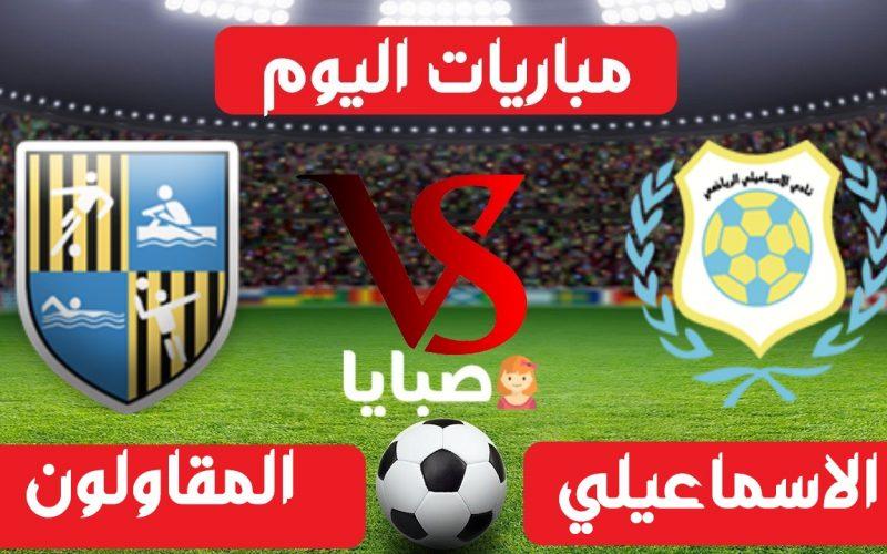 نتيجة مباراة الاسماعيلي والمقاولون اليوم 19-5-2021 الدوري المصري