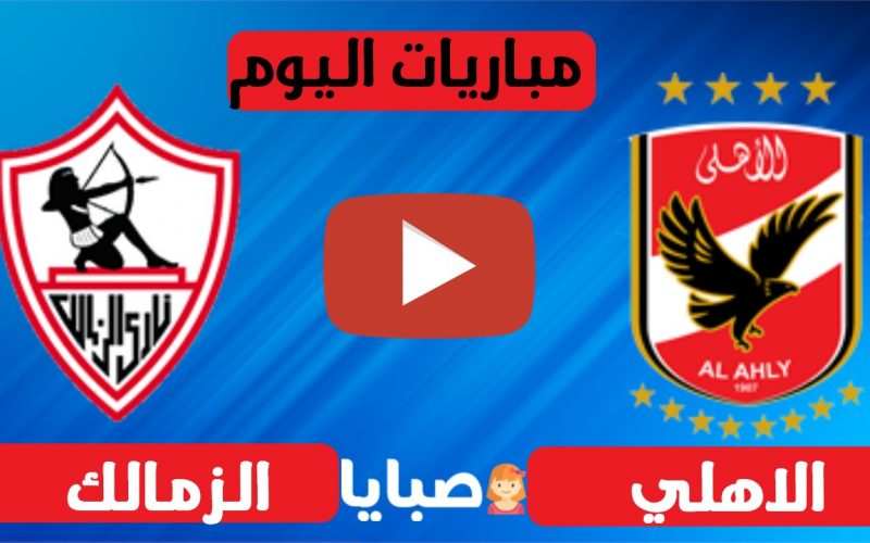 نتيجة مباراة الاهلي والزمالك اليوم 10-5-2021 الدوري المصري