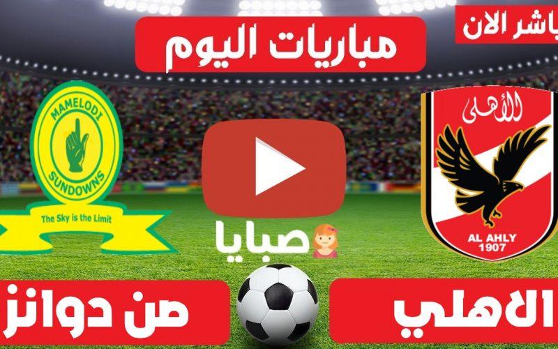 نتيجة مباراة الاهلي وصن داونز  اليوم 22-5-2021 ابطال افريقيا