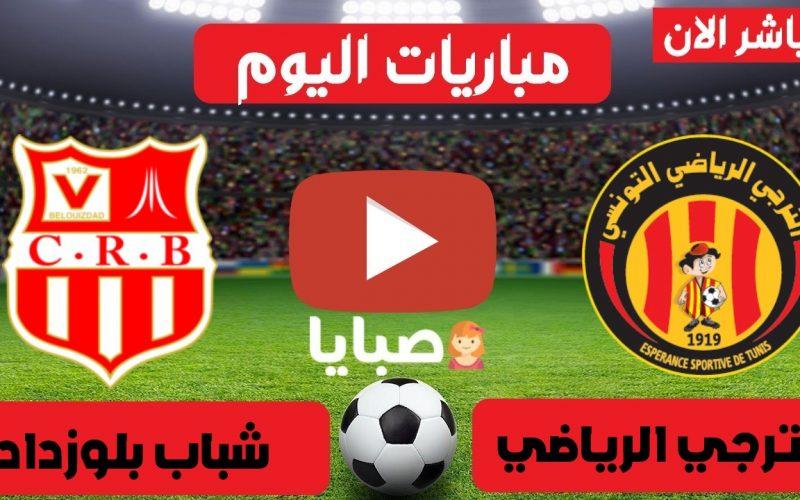 نتيجة مباراة الترجي وشباب بلوزداد اليوم 22-5-2021 ابطال افريقيا