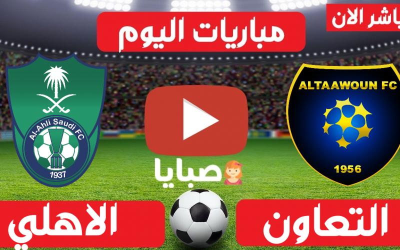 نتيجة مباراة التعاون والاهلي اليوم 7-5-2021 قمة الدوري السعودي