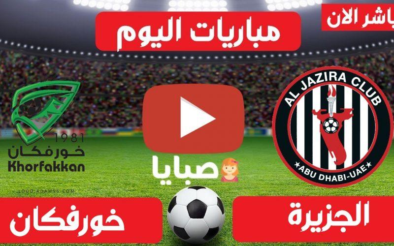 نتيجة مباراة الجزيرة وخورفكان اليوم 11-5-2021 ختام الدوري الإماراتي