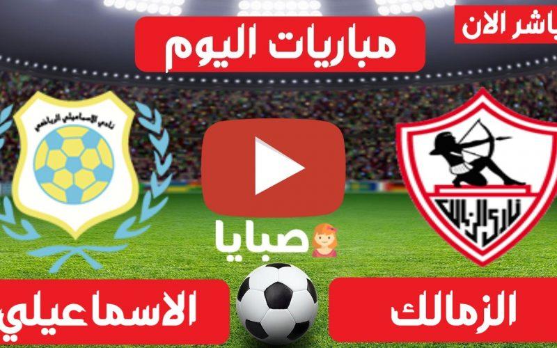 نتيجة مباراة الزمالك والاسماعيلي اليوم 27-5-2021 كأس مصر