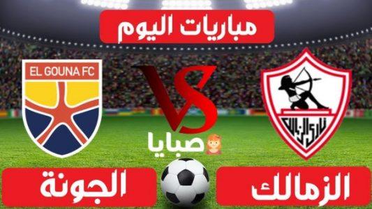 نتيجة مباراة الزمالك والجونة اليوم 30-5-2021 الدوري المصري