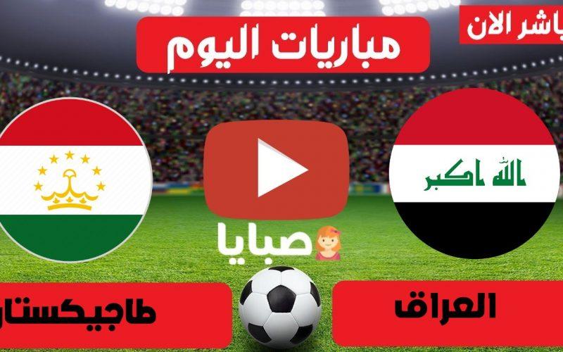 نتيجة العراق وطاجيكستان اليوم 24-5-2021 مباراة ودية