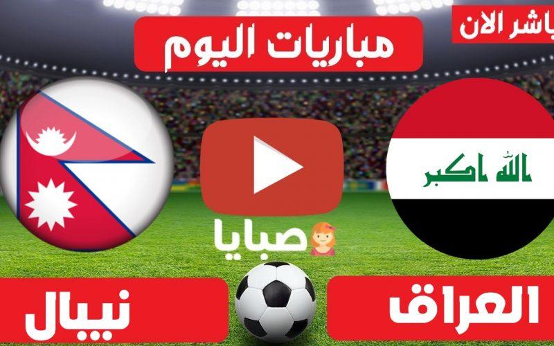 نتيجة مباراة العراق ونيبال اليوم 29-5-2021 مباراة ودية