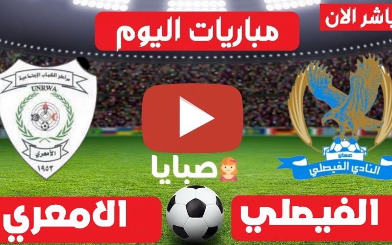 نتيجة مباراة الفيصلي الاردني والامعري الفلسطيني اليوم 21-5-2021 كاس الاتحاد الاسيوي