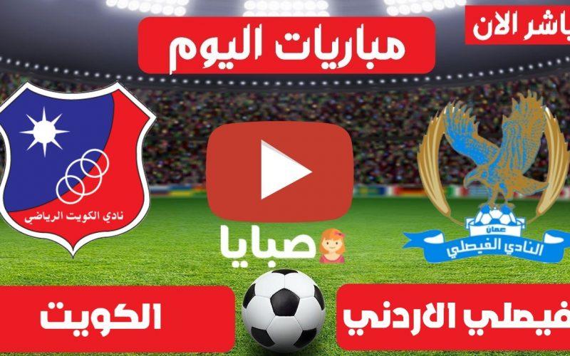 نتيجة مباراة الفيصلي الاردني والكويت الكويتي اليوم 27-5-2021 كاس الاتحاد الاسيوي