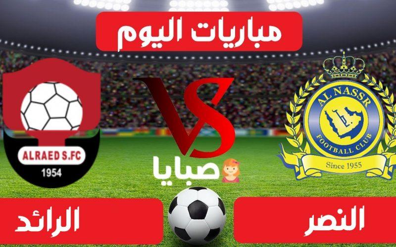 نتيجة مباراة النصر والرائد اليوم 20-5-2021 الدوري السعودي