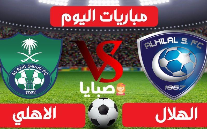 نتيجة مباراة الهلال والاهلي اليوم 19-5-2021 الدوري السعودي