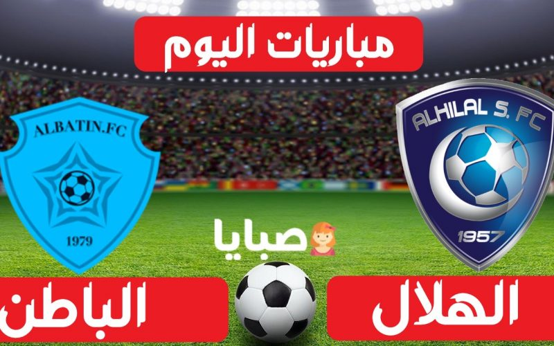 نتيجة مباراة الهلال والباطن اليوم 14-5-2021 الدوري السعودي