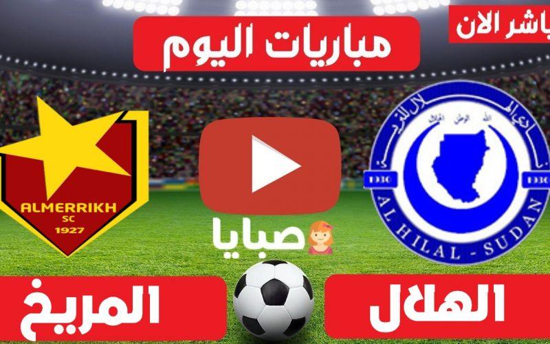 موعد مباراة المريخ والهلال اليوم  23-5-2021 الدوري السوداني الممتاز
