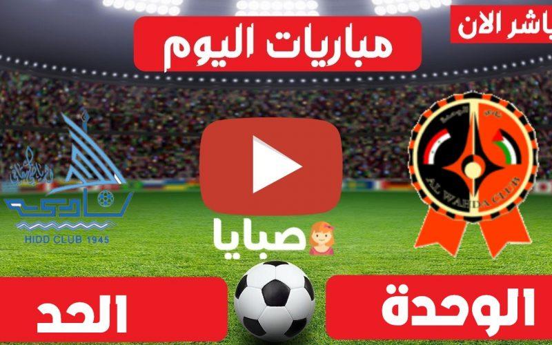 نتيجة مباراة الوحدة والحد اليوم 24-5-2021 كاس الاتحاد الاسيوي